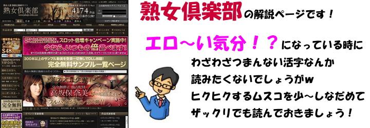 熟女倶楽部の解説!