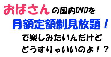人妻熟女の国内DVD月額定額制見放題サイト