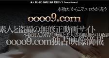 oooo9.com(旧 大奥~禁断の間~)