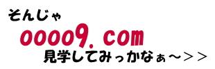oooo9.com(旧 大奥~禁断の間~)を見学する!