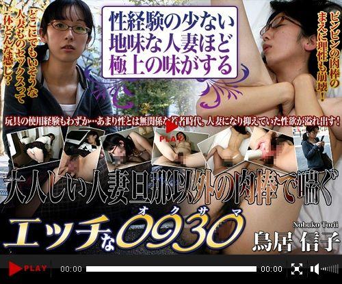 エッチな0930 鳥居 信子 37歳 サンプル動画