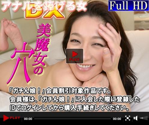 アナルを捧げる女DX ~ MARINA・MATSUMOTO ~ サンプル動画