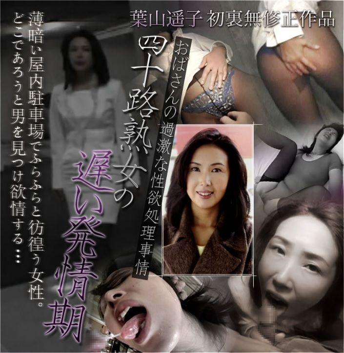 葉山遥子 初裏無修正動画 四十路熟女の遅い発情期 イベント