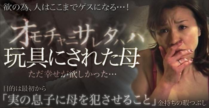相田紀子 玩具にされた母 イベントページ